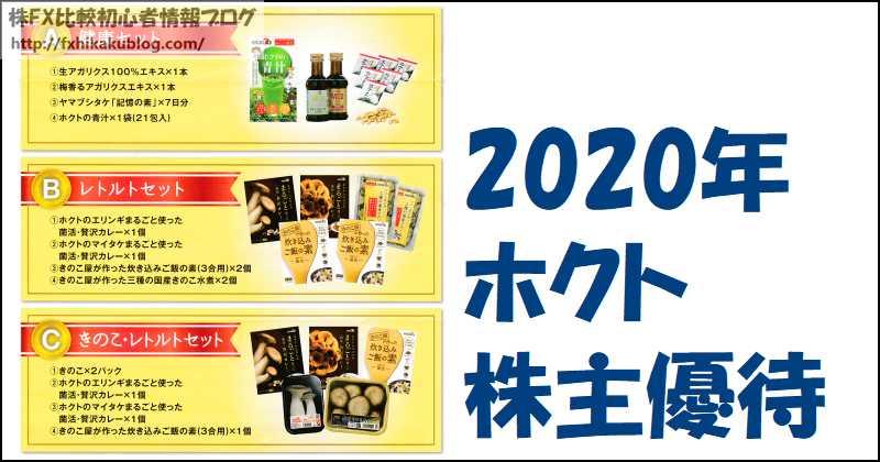 ホクト 株主優待 2020年