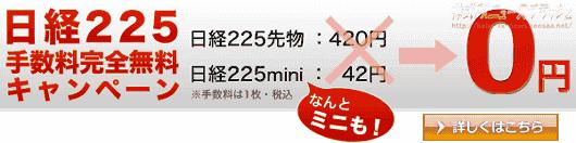 日経225先物取引 日経225mini取引 手数料無料 キャンペーン