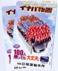 稲葉製作所 株主優待 2011年 平成23年 図書カード