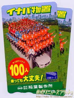 稲葉製作所 株主優待 2013年 平成25年 図書カード
