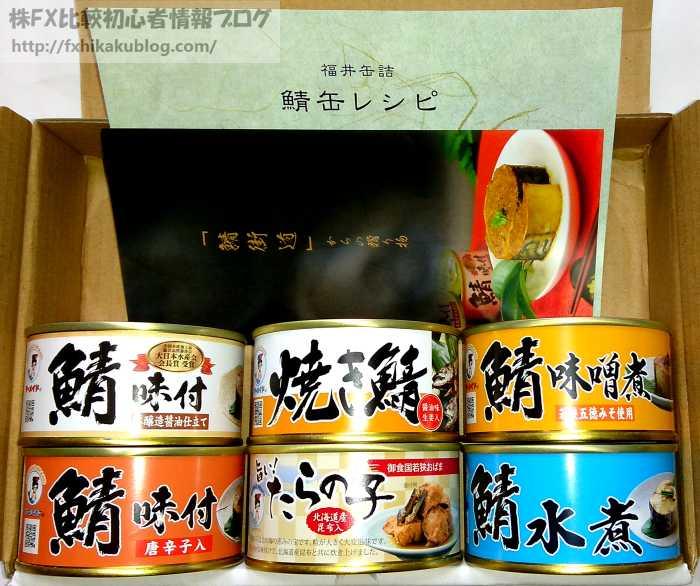 稲葉製作所 株主優待 2020年 福井缶詰 水産缶詰6種詰合せ