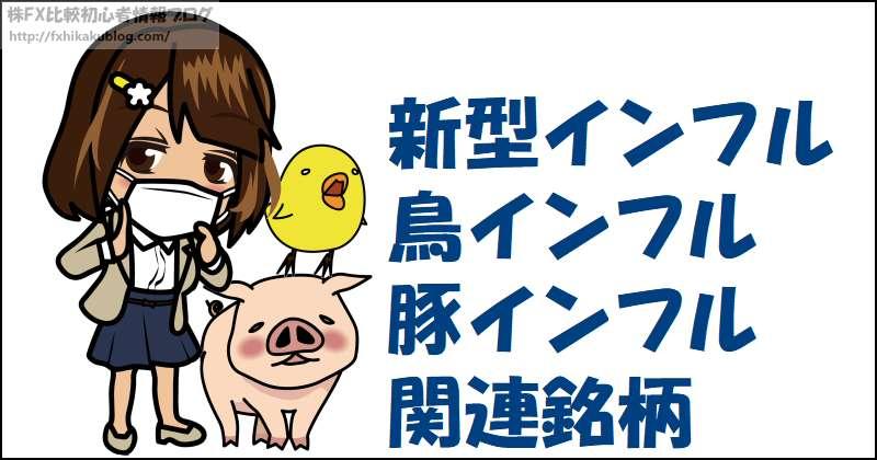 新型インフルエンザ 鳥インフルエンザ 豚インフルエンザ 関連株 関連銘柄