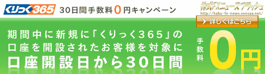 インヴァスト証券 くりっく365 キャンペーン 手数料無料 手数料0円(2011年8月31日(木)まで)