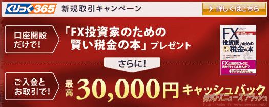 インヴァスト証券 くりっく365 キャンペーン キャッシュバック最大30,000円+FX本 プレゼント(2011年2月28日(月)まで)