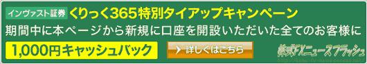 インヴァスト証券 くりっく365 タイアップ キャンペーン キャッシュバック 1000円(2012年1月31日(火)まで)