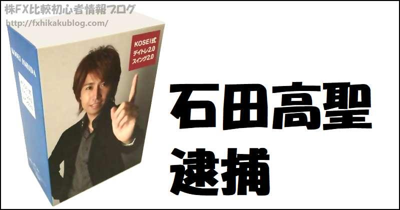 石田高聖 逮捕 株デイトレーダー