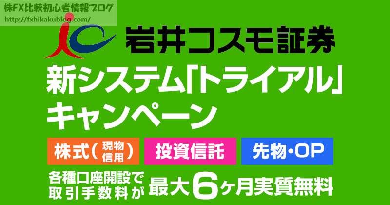 岩井コスモ証券 株式 投資信託 先物 オプション 最大6ヶ月間 手数料実質無料 キャンペーン