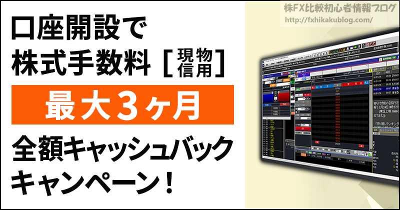 岩井コスモ証券 株式現物取引 株式信用取引 最大3ヶ月間 手数料全額キャッシュバックキャンペーン