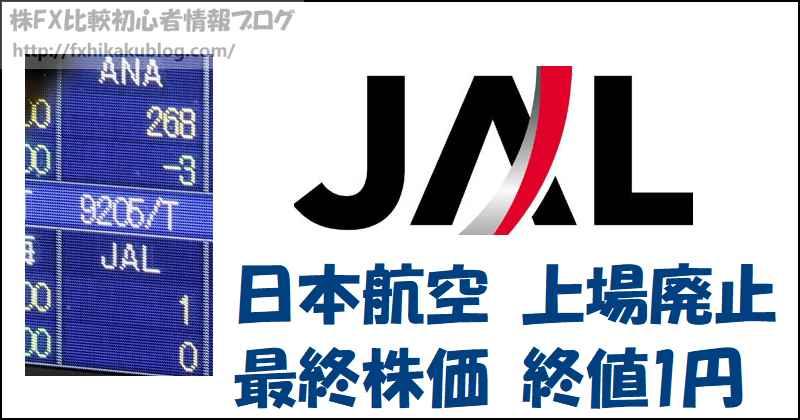 JAL 日本航空 上場廃止 最終株価 終値1円