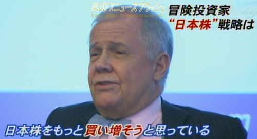 ジム・ロジャーズ 講演会 セミナー 名言 ブログ 日本株