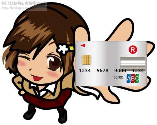 クレジットカードを持つ女性 女の子