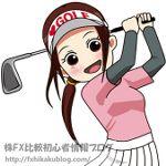 女性 ゴルフ ゴルファー