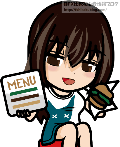 ハンバーガーとメニューを持って座って微笑む女の子