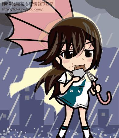 台風の中でコロッケを食べる女の子