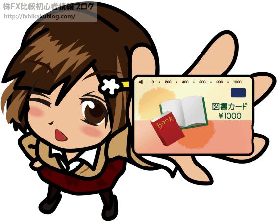 図書カードを持つ女性 女の子