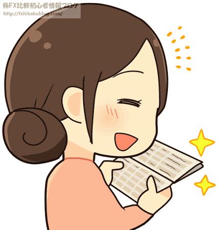 通帳を見て笑う女性