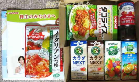 カゴメ 株主優待 2012年 平成24年 5月 ジュース そうめんつゆ タコスライス ウスターソース