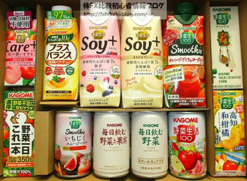 カゴメ 株主優待 100株 2020年 令和2年 6月権利確定 野菜ジュース 果物ジュース