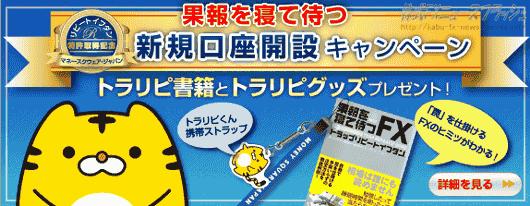 マネースクウェアジャパン m2J キャンペーン FX本 果報を寝て待つFX プレゼント