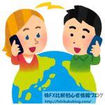 男性 女性 外人 海外 国際電話