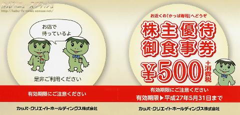カッパ・クリエイトホールディングス かっぱ寿司 株主優待御食事券
