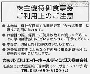 カッパクリエイトホールディングス かっぱ寿司 株主優待御食事券 使い方 使用方法