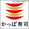 カッパクリエイトホールディングス かっぱ寿司 株主優待御食事券 使い方 使用方法 利用方法 一度に何枚使えるか 使用期限 有効期限