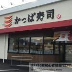 かっぱ寿司 お店 店舗