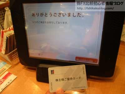 かっぱ寿司 株主様ご優待カード 使い方 使用方法