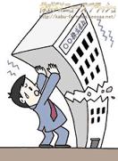 経営悪化 業績悪化