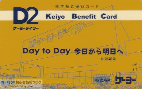 ケーヨーデイツー ケーヨーD2 株主優待カード 株主様ご優待カード 10%割引 1割引 割引券