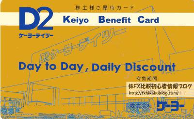 ケーヨーデイツー ケーヨーD2 株主優待カード 株主様ご優待カード 株主カード 割引カード 割引券