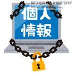 パソコン PC 個人情報流出 阻止 個人情報保護