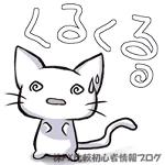 猫 ねこ ネコ くるくる クルクル