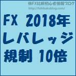 FX 2018年 レバレッジ規制 10倍