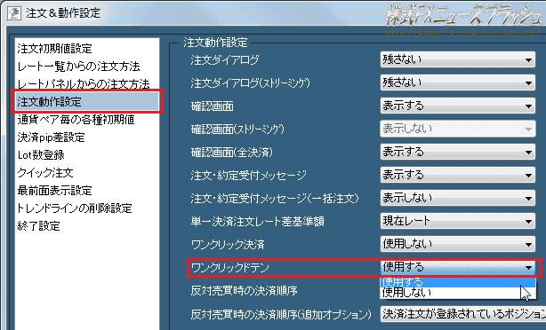 ライオンFX ワンクリックドテン 使用する