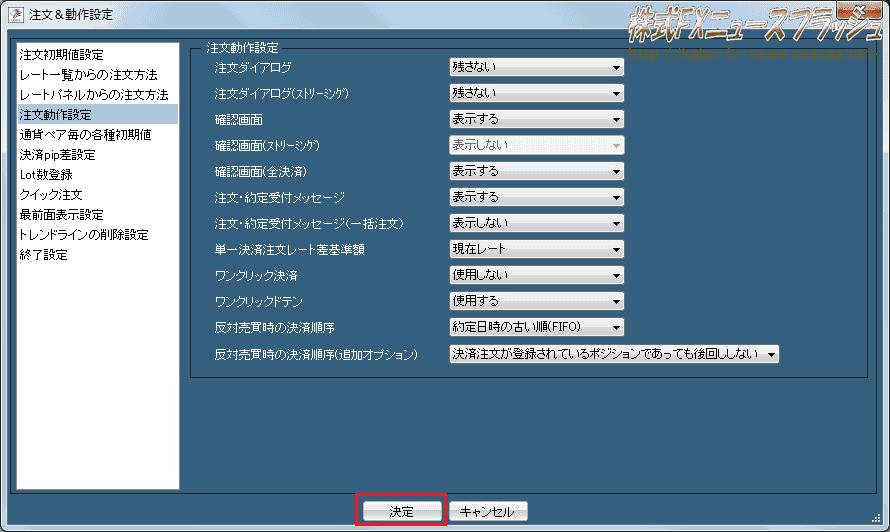 ライオンFX ワンクリックドテン注文機能 有効