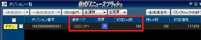 ライオンFX ドテン注文 ドテン売り