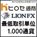 ヒロセ通商 LION FX ライオンFX 1000通貨単位