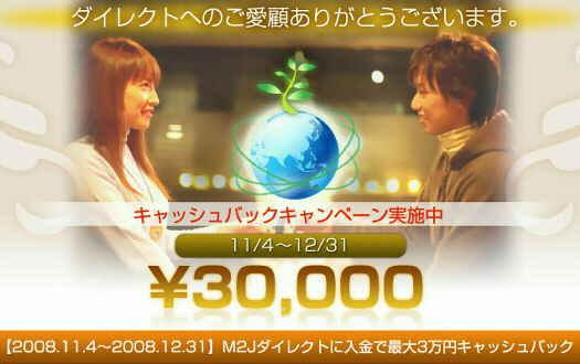 マネースクウェア・ジャパン m2J 入金キャンペーン 3万円