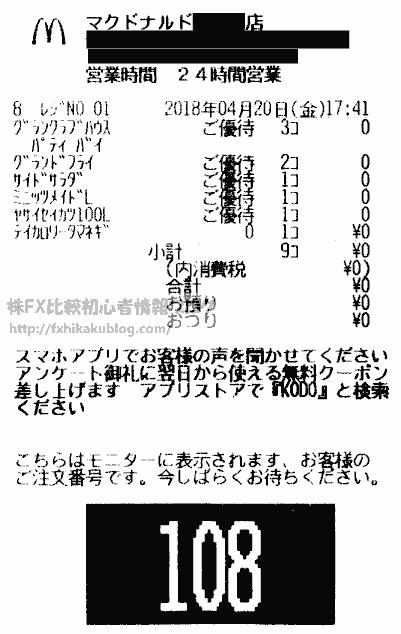 夜マック 倍グランクラブハウス 株主優待 レシート