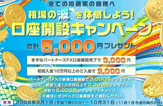 マネーパートナーズ パートナーズFX キャンペーン キャッシュバック 5000円