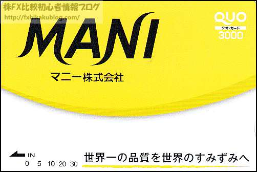 マニー 株主優待 QUOカード 3,000円分