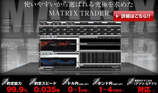 JFX MATRIX TRADER キャンペーン キャッシュバック 1,000円(締切日未定)