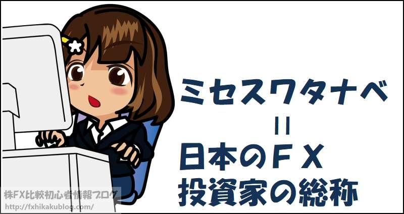ミセスワタナベ=日本のFX投資家の総称
