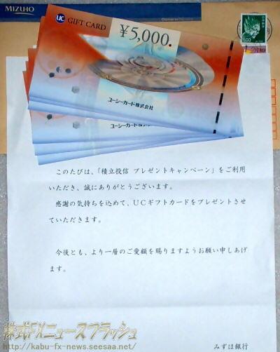 みずほ銀行 積立投信 プレゼントキャンペーン UCギフト券 UCギフトカード10万円