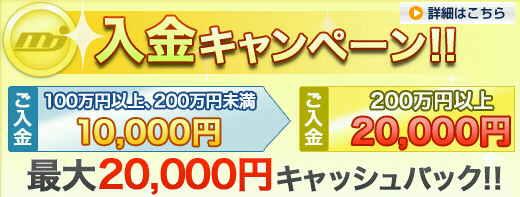 MJ 入金キャンペーン キャッシュバック 2万円もらいました