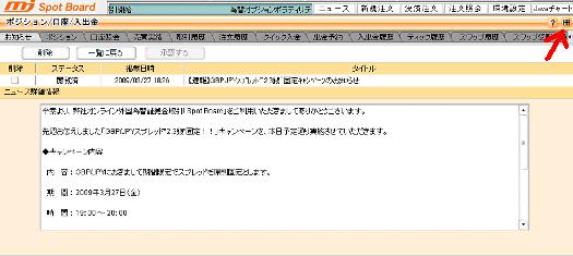MJ Spotboard エムジェイ 入金キャンペーン ニュース詳細情報