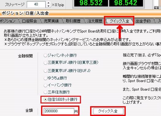 MJ Spotboard エムジェイ 入金キャンペーン クイック入金 ネット入金