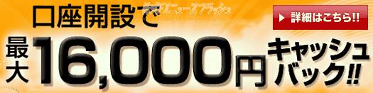 MJ キャッシュバック キャンペーン 16000円